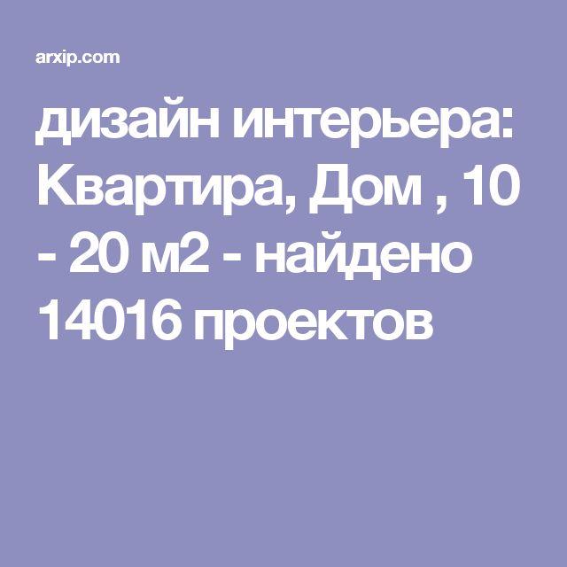 дизайн интерьера: Квартира, Дом , 10 - 20 м2 - найдено 14016 проектов