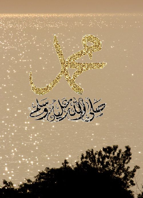 Arabic calligraphy muhammad with glitter