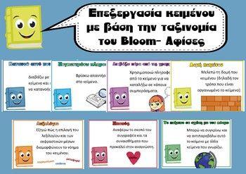 Eπεξεργασία Κειμένων με βάση την Ταξινομία του Bloom