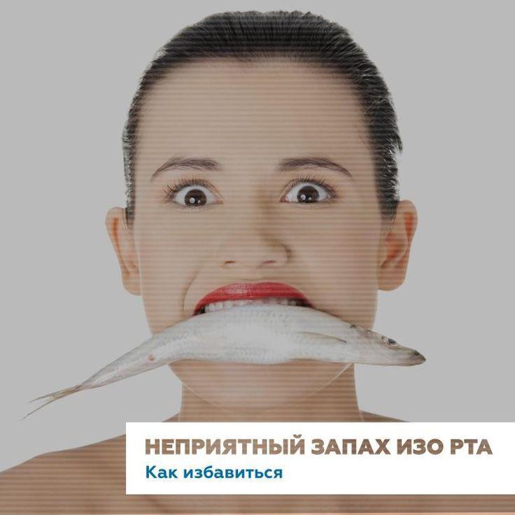 Вся правда о дурном запахе изо рта  Вы думаете, что причина неприятного запаха изо рта – кариес или больной желудок? Вовсе нет.  Главная причина этой проблемы – инфекционные заболевания носа, горла, а иногда и легких. И совсем небольшой процент случаев – проблемы с пищеварением и кариес.  Как убрать неприятный запах изо рта:  •  Чаще меняйте старую зубную щетку на новую: ведь старая зубная щетка – настоящий рассадник бактерий, вызывающих неприятный запах  •  Не курите: курение замедляет…