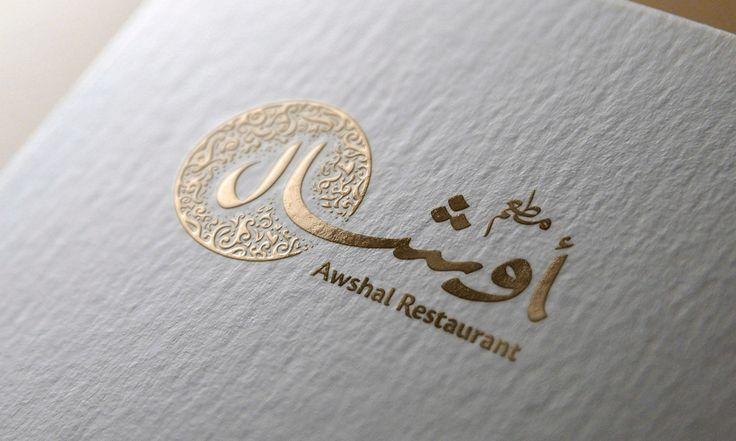 Awshal Restaurant - Branding - Arabic Logo on Behance