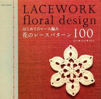 Tina's handicraft : book - 100 lace work floral designs
