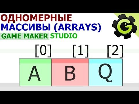 Что такое одномерные массивы (Arrays) в Game Maker Studio? - Econ Dude