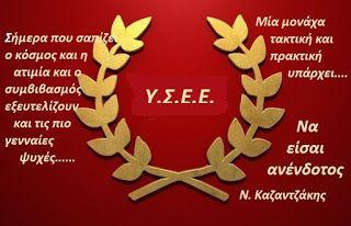 Βρήκαν πάλι ευκαιρία τα ΜΜΕ και ταύτισαν τον φορέα της Ελληνικής Εθνικής Θρησκείας με τους ¨θεατρινισμούς¨. Το ΥΣΕΕ δεν έχει καμία σχέση με τα ΠΡΟΜΗΘΕΙΑ ή με τον οποιονδήποτε που βάζει ένα σεντόνι ή με την οποιαδήποτε ομάδα που δεν είναι συστρατευμένη με το ΥΣΕΕ και την ιστορική συνέχεια της Ελληνικής Εθνικής Θρησκείας. Διαβάστε τι ισχύει και τι όχι. http://iliastpromitheas.blogspot.gr/2017/07/blog-post_13.html