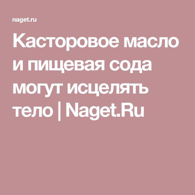 Касторовое масло и пищевая сода могут исцелять тело | Naget.Ru