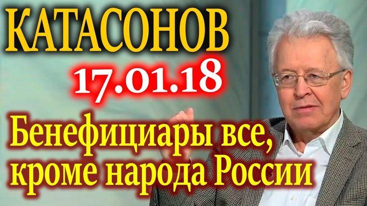 КАТАСОНОВ. Потеря контроля над собственной экономикой 17.01.18