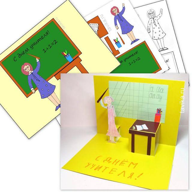 как сделать открытку на день учителя