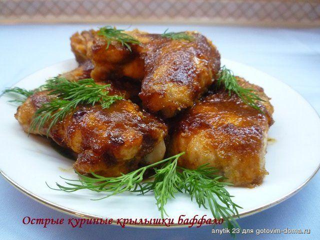 Крылышки Баффало на сегодняшний день являются одним из самых популярных продуктов в США. Свое название они получили благодаря американскому городу Баффало, который считается их родиной. Используя разл…