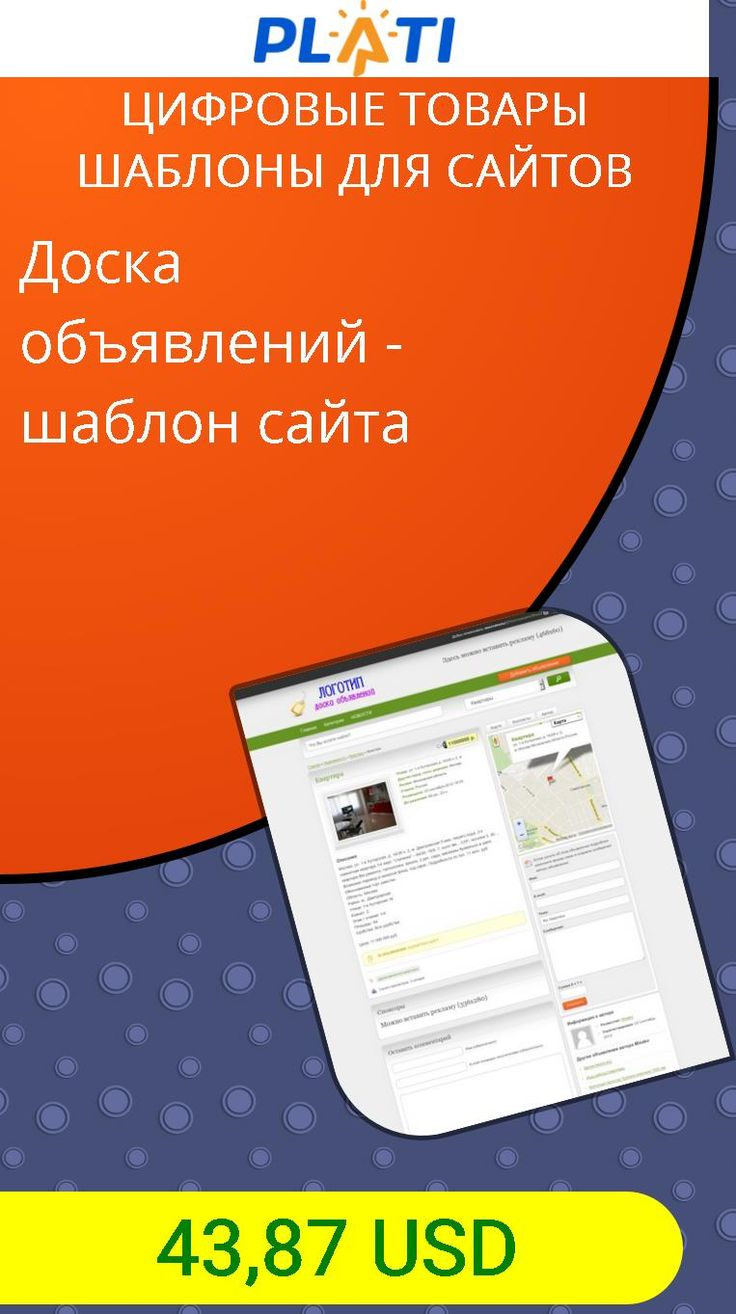 Доска объявлений - шаблон сайта Цифровые товары Шаблоны для сайтов