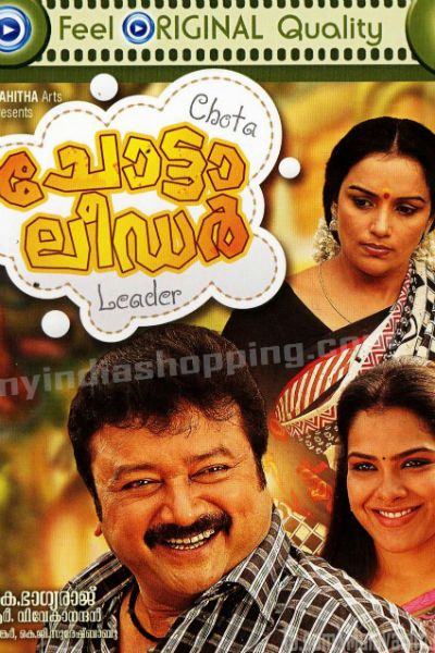 Director: K Bhagyaraj Cast: Jayaram, Swetha Menin Genres: Drama, Comedy Country: India Language: Malayalam Released Date: 2016 Runtime: N/A Chota Leader (2016) Malayalam Movie More Movies/Episodes:Kola Mass 2016 Full Malayalam MovieEzra (2016) Malayalam Movie HD WatchPulimurugan (2016) Malayalam HD Movie WatchWelcome to Central Jail (2016) Malayalam Movie HD WatchAadupuliyattam (2016) Malayalam Movie Free OnlineOozham (2016)…Read more →