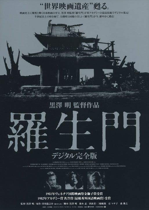 Japanese Movie Posters: Rashomon