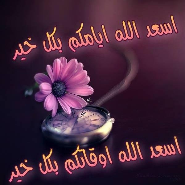 اسعد الله ايامكم بكل خير Morning Images Morning Wish Image