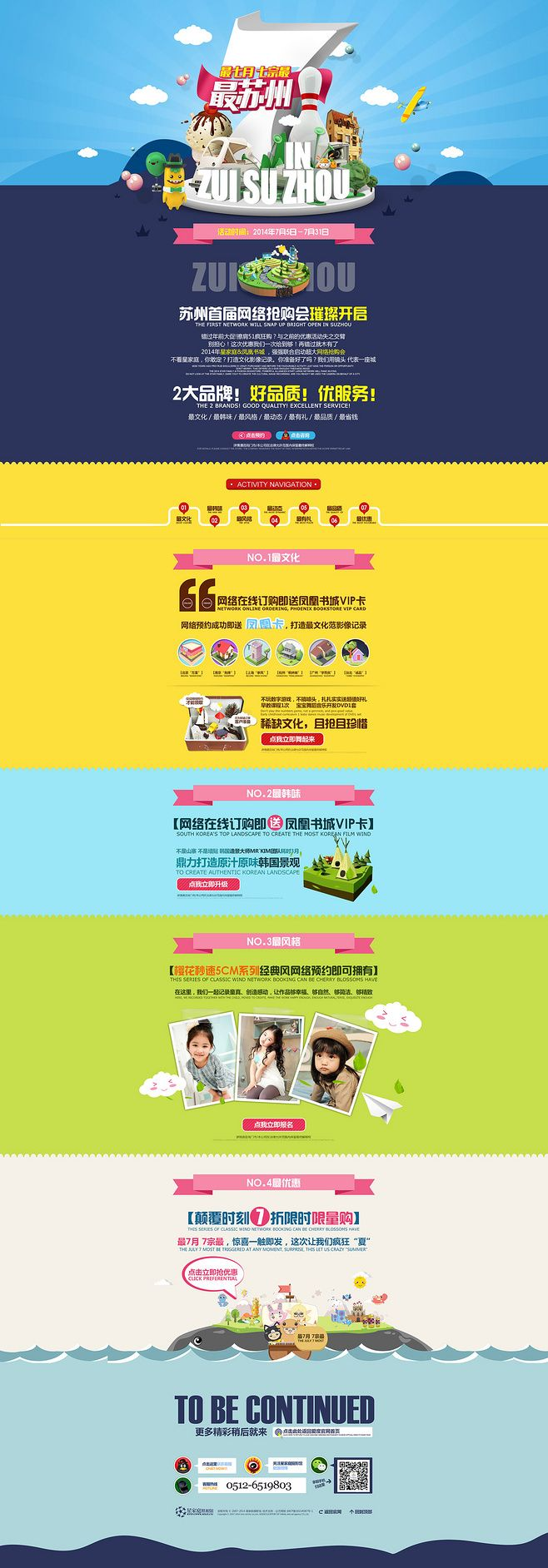 专题网页设计★CITERS`Design...