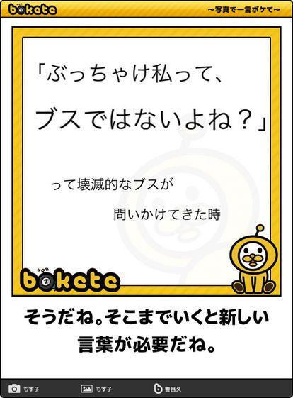 閲覧時間注意 しばらく笑えるページ 『bokete』 – NAVER まとめ