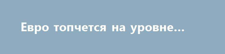 Евро топчется на уровне 1,1160 http://krok-forex.ru/news/?adv_id=9260 Обзор валютного рынка, 5 сентября: На торгах в Европе в центре внимания вновь оказался британский фунт. Британия не перестаёт нас удивлять позитивной макростатистикой. Курс фунт/доллар вырос на 70 пунктов, до 1,3376 после публикации данных PMI Великобритании в сфере услуг. Деловая активность в сфере услуг выросла до 52,9 против прогноза 50 и июльского значения 47,4 пунктов.   Интерес к покупкам британского фунта вызванный…