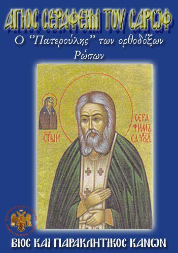 Orthodox Book of Saint Seraphim of Sarof