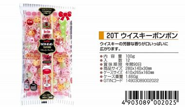 八雲製菓株式会社 ウイスキーボンボン 【八雲製菓
