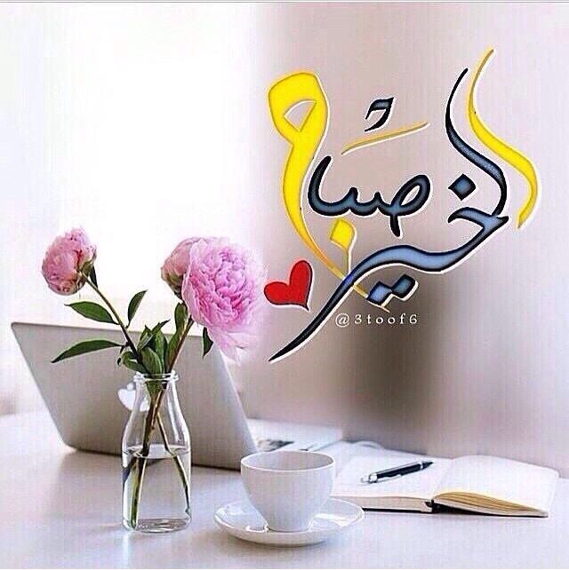 Good Morning Everyone In Arabic : Best images about voeux et salutations calligraphie