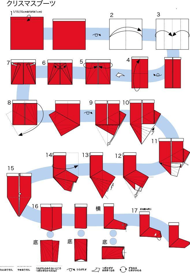 折り紙のクリスマスブーツ(長靴)折り方の作り方 おりがみ畑 Origami Christmas boots tutorial