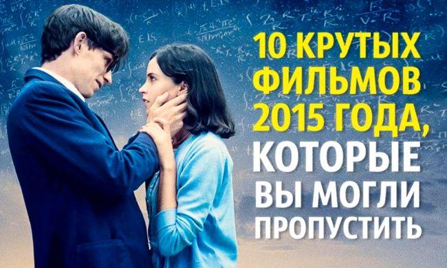 10крутых фильмов 2015года, которые вымогли пропустить