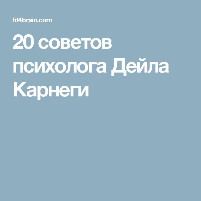 20 советов психолога Дейла Карнеги
