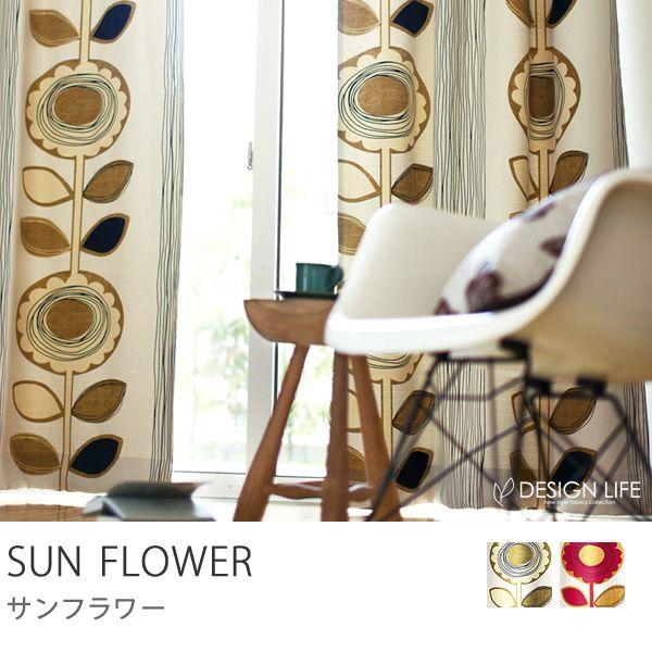 ヒマワリのモチーフを大胆にあしらった、エネルギッシュな北欧風の遮光カーテン「SUN FLOWER(サンフラワー)」。