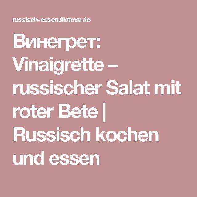 Винегрет: Vinaigrette – russischer Salat mit roter Bete | Russisch kochen und essen