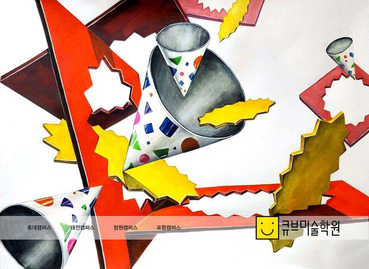 대전 큐브미술학원 학생우수작 2016년 건국대학교 실기대회 3부 주제 원뿔, 스티커, 타공된 종이