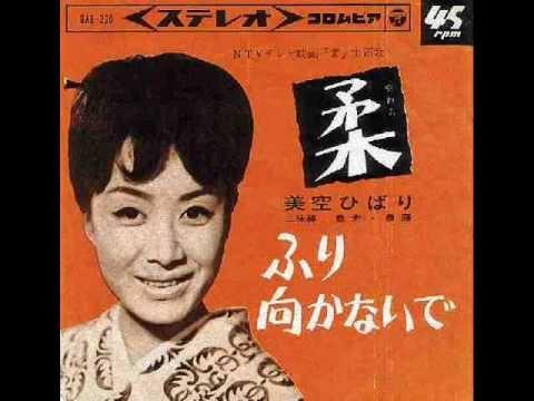 "ENKA (genre) (an example of the Japanese genre--> Enka superstar artist: Misora Hibari  song: ""Yawara"")"