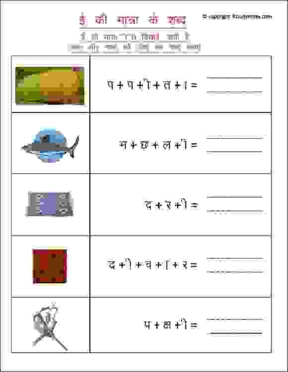 Printable Hindi Worksheets To Practice Badi Ee Ki Matra Ideal For Class 1 Kids Or Anyone Learning The Hind Hindi Worksheets Language Worksheets Hindi Alphabet