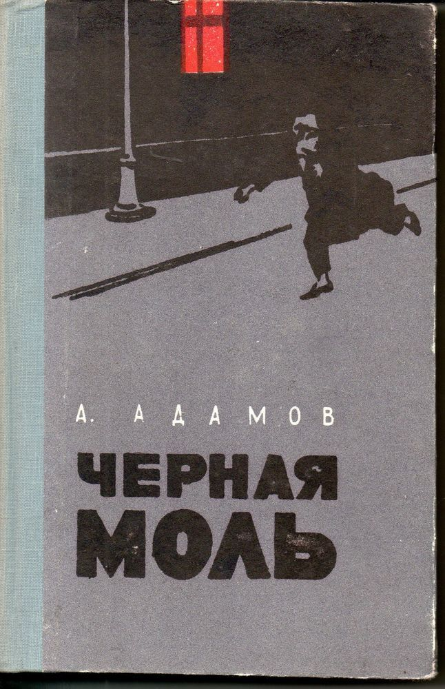 The most important book in the history of Russian detective continuation of the story `The thing pestryh` also included in the book. The first book (the first edition was published only Moscow in 1963, sometimes abbreviated).