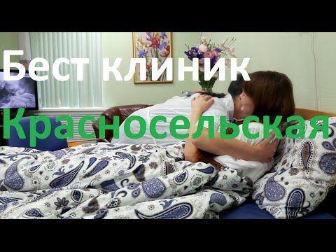 Бест клиник на Красносельской. Клиника Best clinic   видео обзор