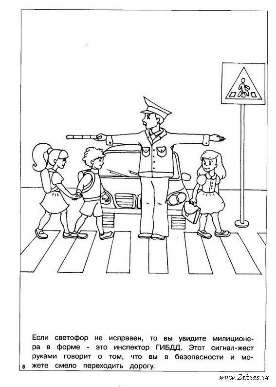 Раскраски Правила дорожного движения для детей (Раскраска ПДД)