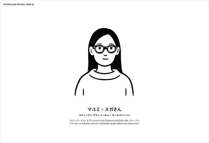 フイナムのFEATUREページ、STEVEN ALAN OPTICAL「スティーブン アランのメガネ。」のイラストを描かせていただきました。よろしくお願いします。 Illust_Noritake Photo_Yuhki山本和正竹內 Edit_Hiroshi山