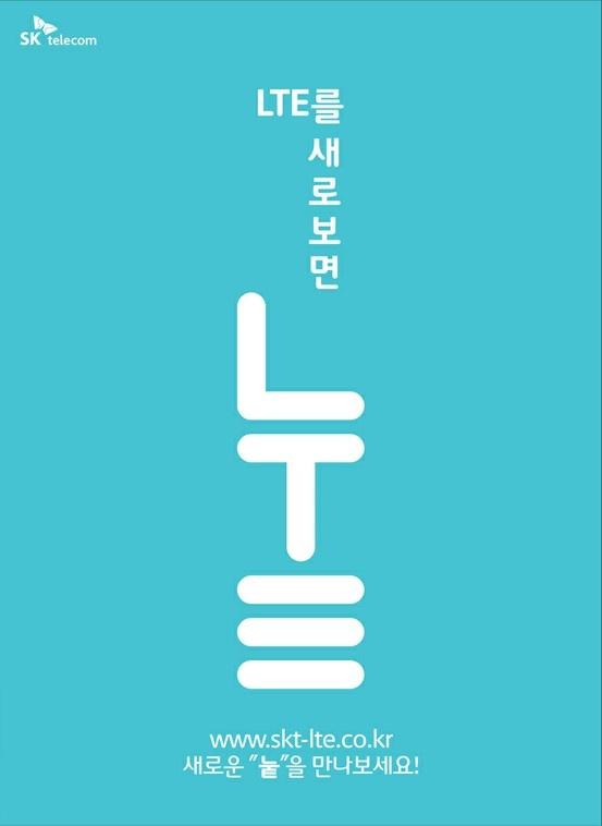 새로운 LTE 캠페인 @SKTelecom
