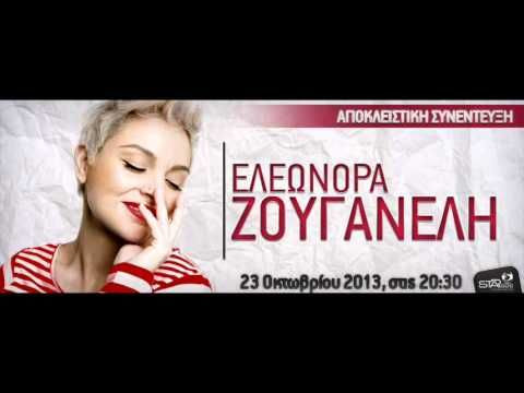 https://www.youtube.com/playlist?list=PLEughkLuw5wG5tJLkHQv0SLEHdX30RJBQ Youtube playlist: Ναύπλιο-Συναυλία στήριξης | Ελεωνόρα Ζουγανέλη - 24/10/2013 #eleonorazouganeli #eleonorazouganelh #zouganeli #zouganelh #zoyganeli #zoyganelh #elews #elewsofficial #elewsofficialfanclub #fanclub