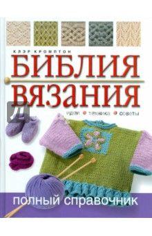 Клэр Кромптон - Библия вязания обложка книги