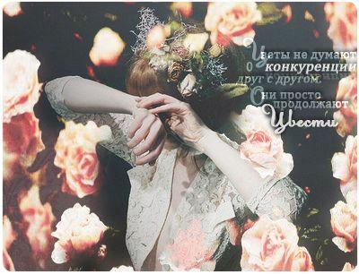 #красивое #цветы #девушка #venena