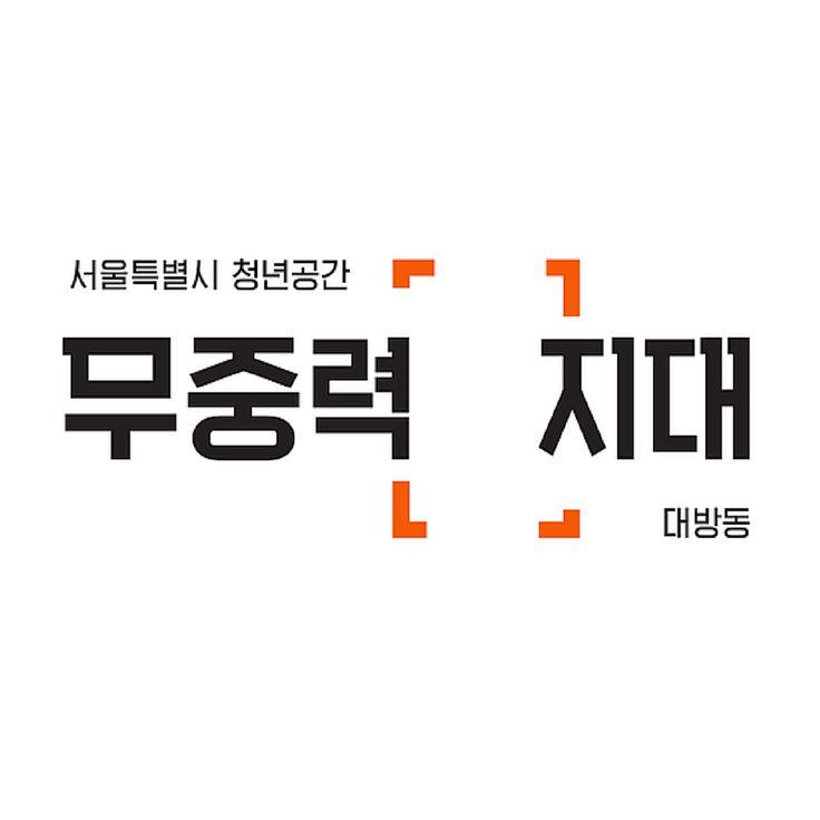 무중력지대 대방동_로고