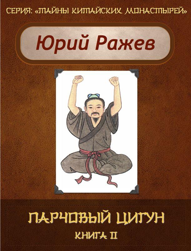 Парчовый цигун. Книга 2 - http://razhev.com/parchovyj-cigun-kniga-2/