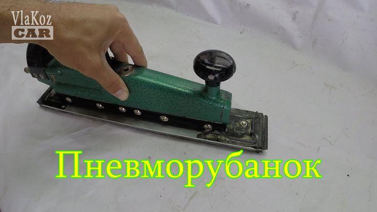 Пневморубанок jonnesway от VlaKoz Car