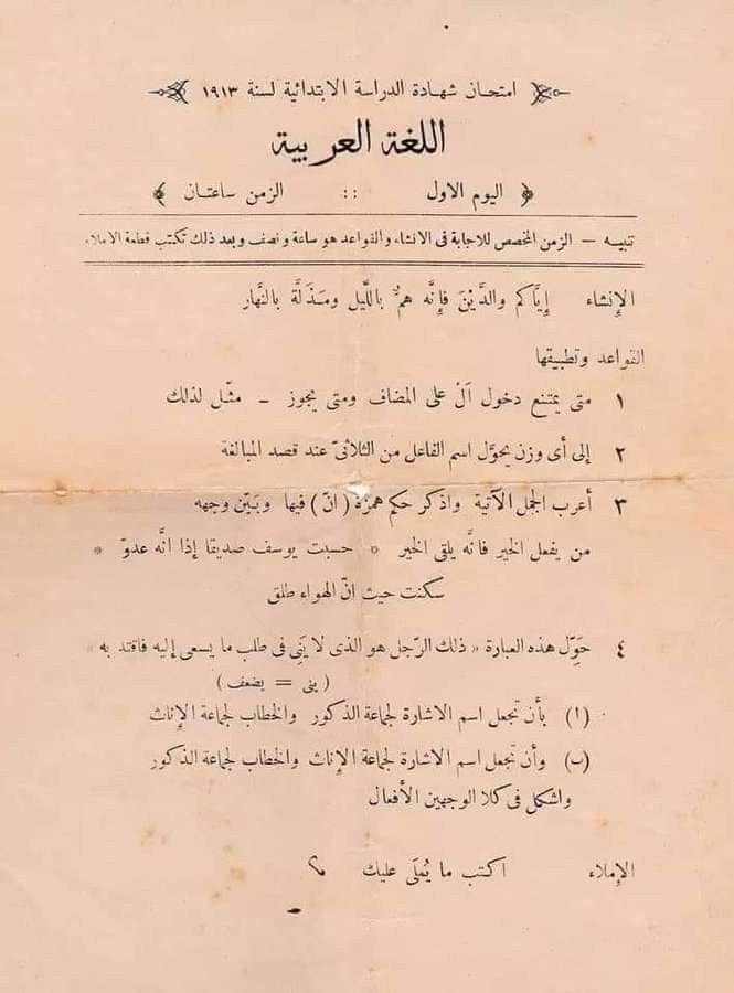 إمتحان اللغة العربية للشهادة الإبتدائية بـ مصر عام ١٩١٣م Sheet Music Person Math