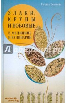 Рецепты салатов из крупы и бобовых изделий