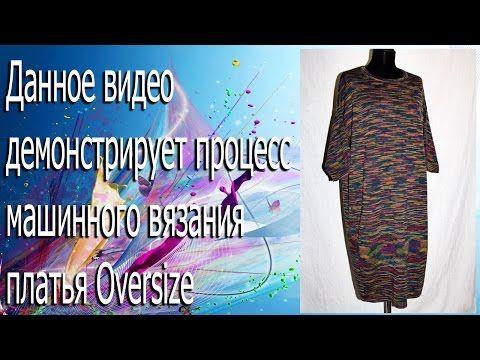 Машинное вязание. Платье Oversize - YouTube