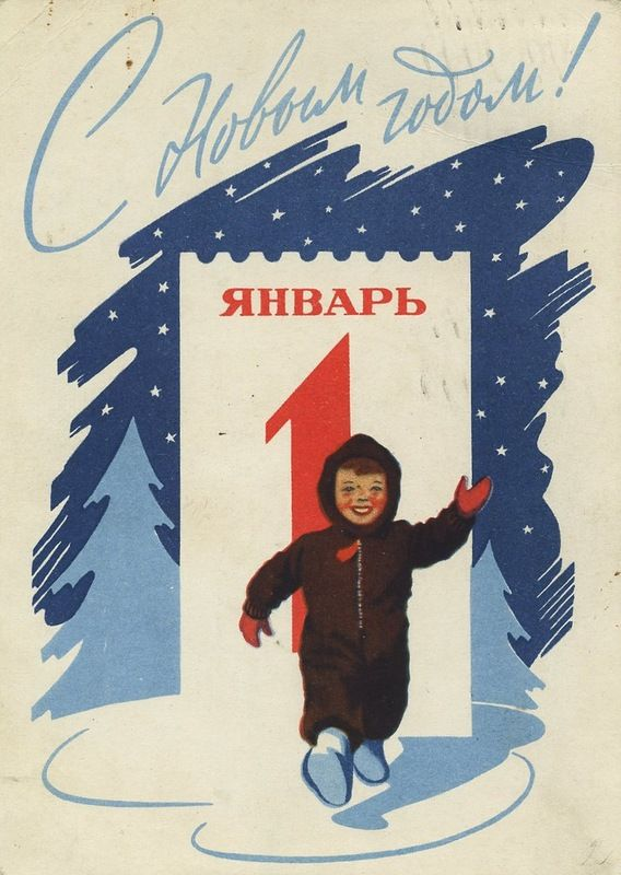 "(""Советский художник"", 1963 год, худ.Е.Гундобин)"