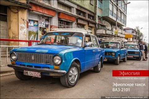 Эфиопское такси. ВАЗ-2101