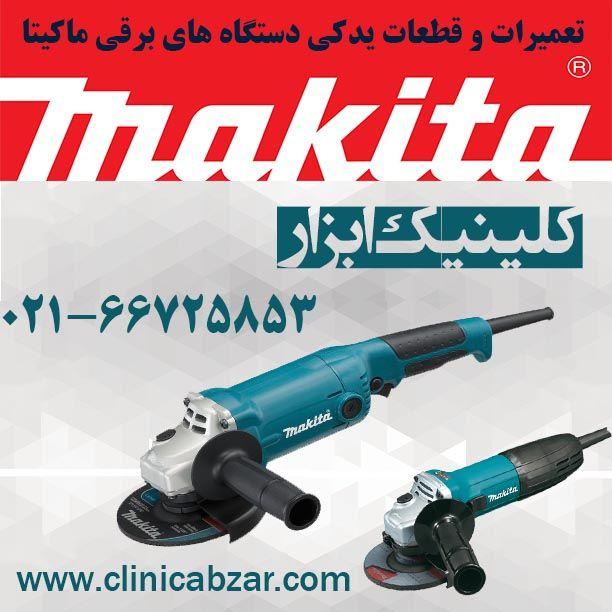 تعمیرات و قطعات یدکی دستگاه های برقی ماکیتا Makita کلینیک ابزار رحمانی 02166725853 09371848844 Makita Drill Power