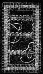 FIG. 702. BAR WITH TWO ROWS OF KNOTS.
