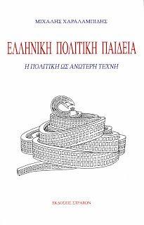 Ελεύθερος Αρθρογράφος: Μιχάλης Χαραλαμπίδης (μιλώντας στην Ορεστιάδα) - Η ΙΣΤΟΡΙΚΗ ΘΡΑΚΗ ΧΩΡΙΣ ΦΥΛΑΚΕΣ