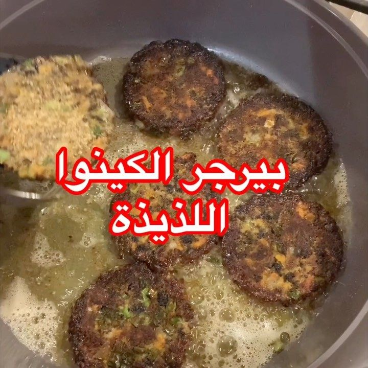 Nadia Nadia Cooks Added A Video To Their Instagram Account صباح الخير متابعيني شكرا على تواصلكم الجميل معاي والراقي Nadia Cooks بيرجر Food Beef Meat
